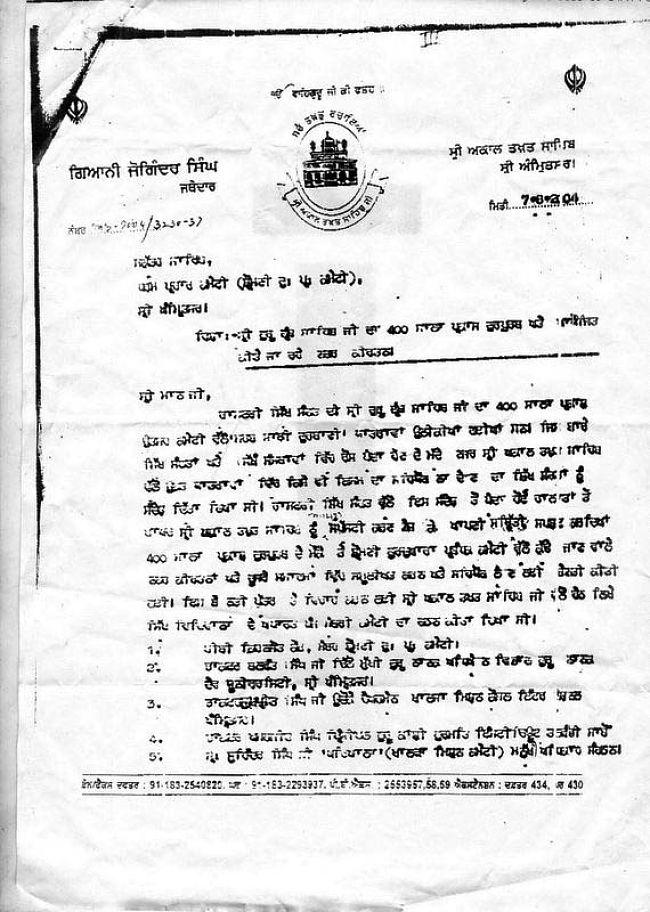 RSS Fake Letter 1