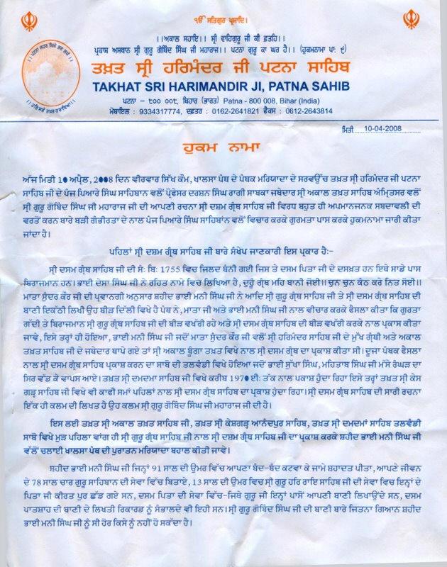 patna_sahib_re_darshan_singh_1